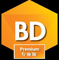 Vertex BD 专业版